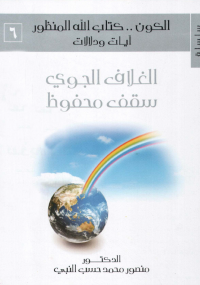 الكون. كتاب الله المنظور آيات ودلالات - المجلد السادس - منصور محمد