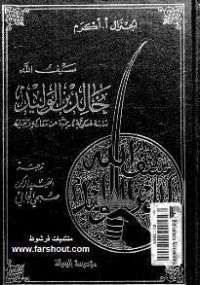 خطط خالد بن الوليد الحربية - ا.اكرم