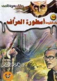 أسطورة العراف - د. أحمد خالد توفيق