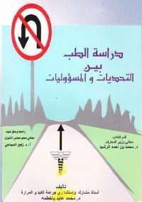 دراسة الطب بين التحديات والمسؤوليات - محمد عابد باخطمة