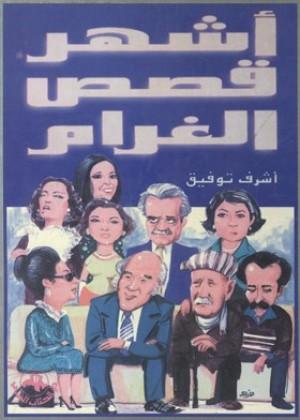 أشهر قصص الغرام - أشرف مصطفى توفيق