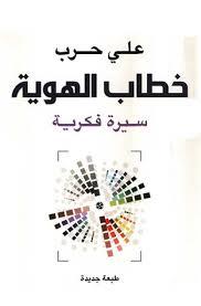 تحميل كتاب خطاب الهوية pdf مجاناً تأليف د. على حرب | مكتبة تحميل كتب pdf