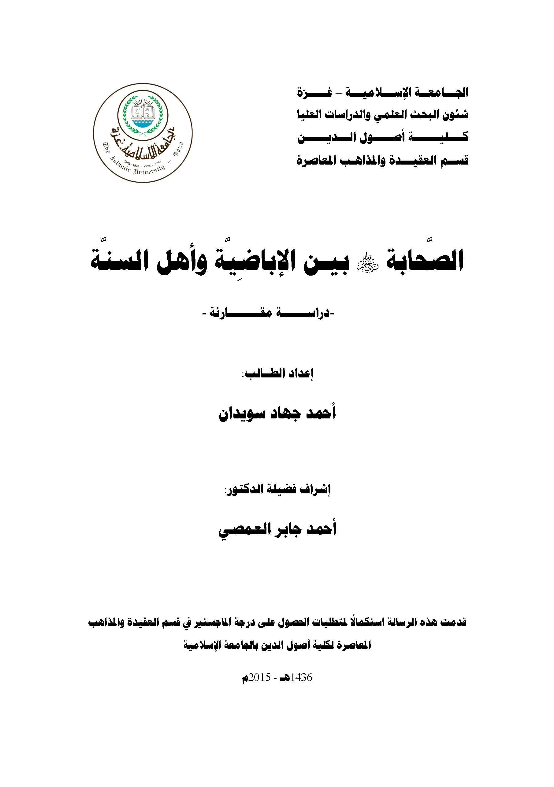 الصحابة رضي الله عنهم بين الإباضية وأهل السنة - أحمد جهاد سويدان