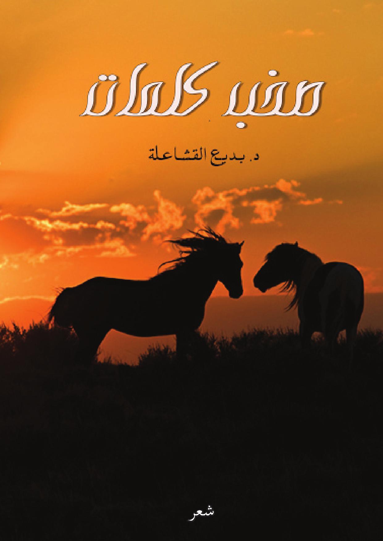 صخب كلمات - د. بديع عبد العزيز القشاعلة