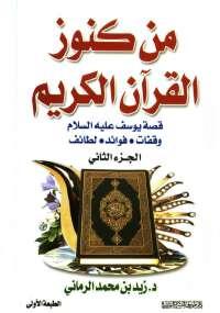 من كنوز القرآن - الجزء الثانى - زيد بن محمد الرمانى