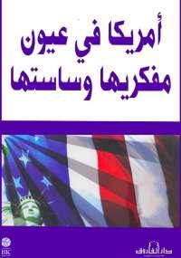 أمريكا فى عيون مفكريها وساستها - جيمس لاردنر