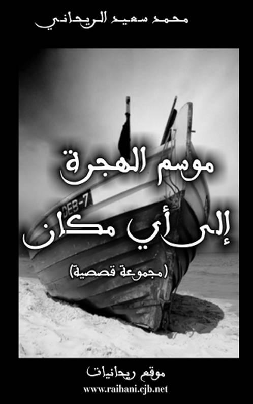 موسم الهجرة إلى أي مكان - محمد سعيد الريحاني