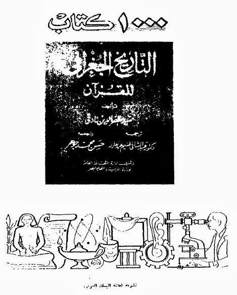 التاريخ الجغرافى للقرآن - د. سيد مظفر الدين نادفى