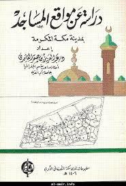 دراسة عن مواقع المساجد بمدينة مكة المكرمة - د. عبد العزيز بن صقر الغامدى