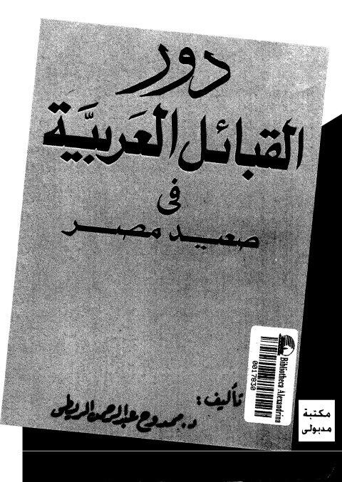 دور القبائل العربية فى صعيد مصر - د. ممدوح عبد الرحمن الريطى