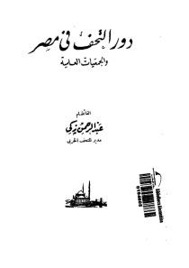 دور التحف فى مصر والجمعيات العلمية - عبد الرحمن زكى