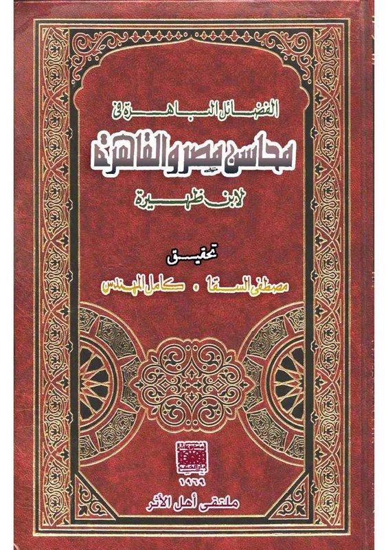 الفضائل الباهرة فى محاسن مصر والقاهرة - ابن ظهيرة
