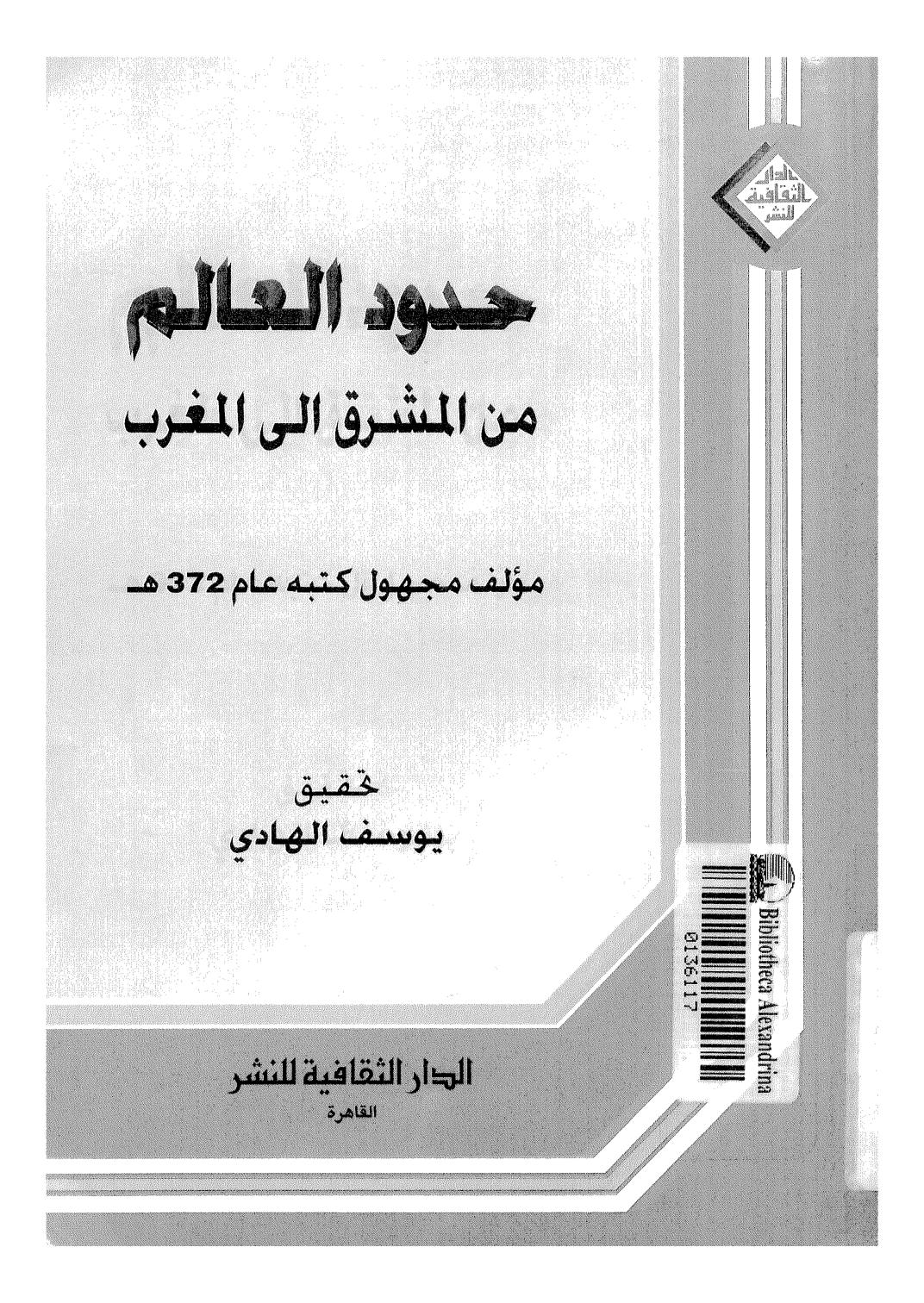 حدود العالم من المشرق إلى المغرب -