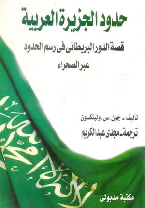 حدود الجزيرة العربية قصة الدور البريطاني فى رسم الحدود عبر الصحراء - جون . س . ولينكسون
