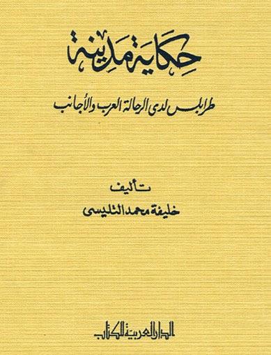 حكاية مدينة - طرابلس لدى الرحالة العرب والأجانب - خليفة محمد التليسى
