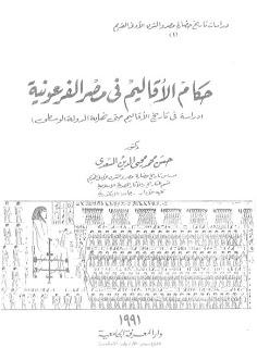 حكام الأقاليم فى مصر الفرعونية - حسن محمد محى الدين السعدى