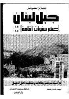 جبل لبنان - عشر سنوات إقامة 1842 - 1852 - تشارلز تشرشل