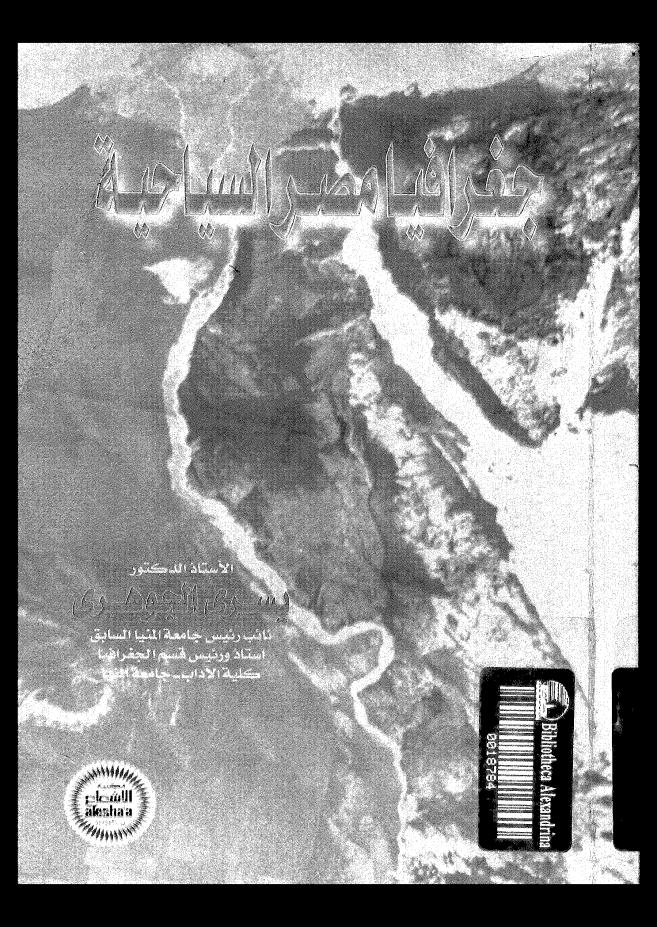 تحميل وقراءة أونلاين كتاب جغرافيا مصر السياحية pdf مجاناً تأليف د. يسرى الجوهرى | مكتبة تحميل كتب pdf.