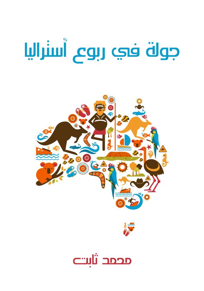تحميل وقراءة أونلاين كتاب جولة فى ربوع استراليا - بين مصر وهونولولو pdf مجاناً تأليف محمد ثابت | مكتبة تحميل كتب pdf.