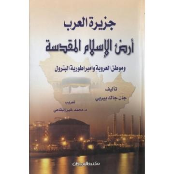 جزيرة العرب : أرض الإسلام المقدسة وموطن العروبة، وإمبراطورية البترول - جان جاك بيربى