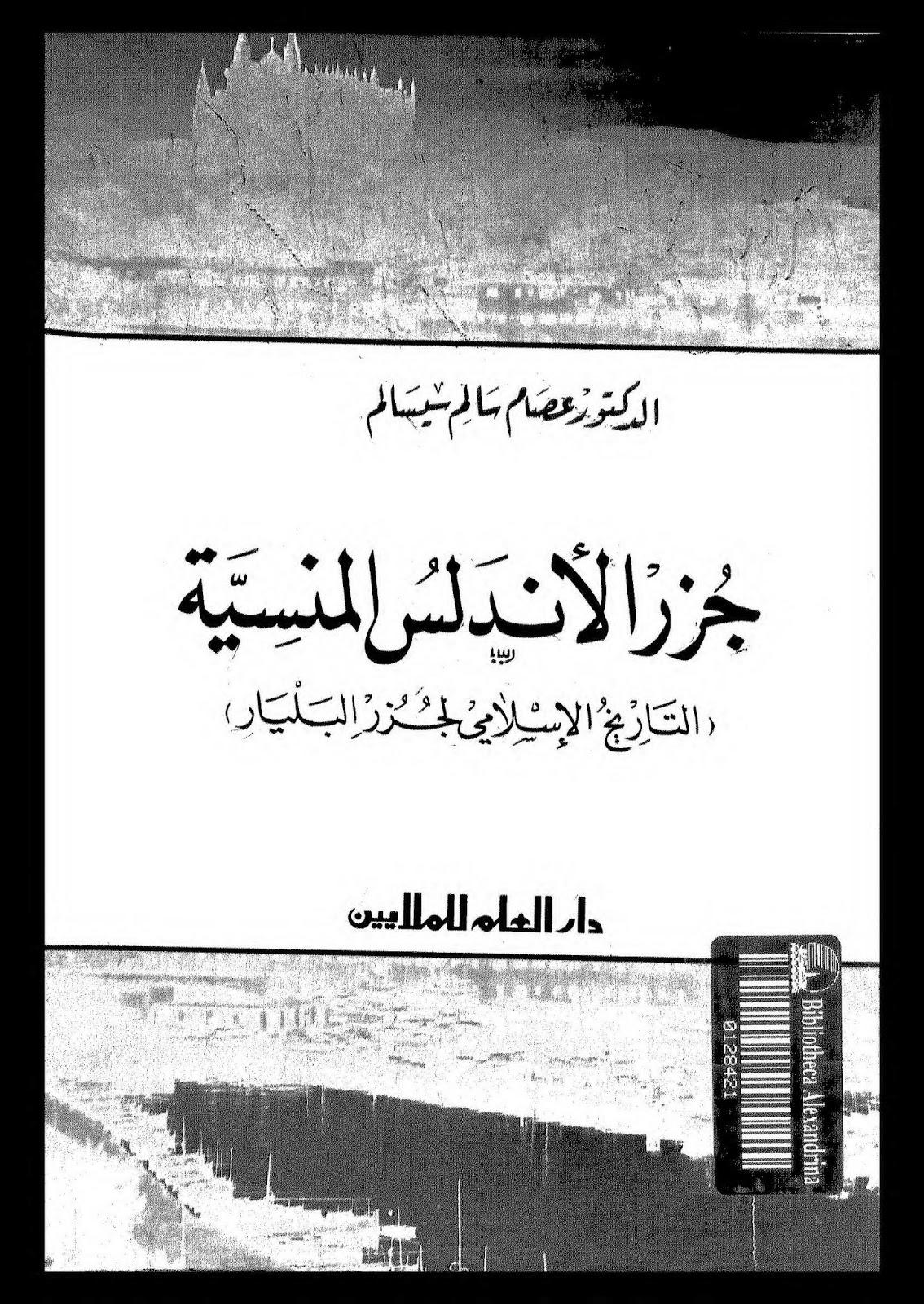 جزر الأندلس المنسية (التاريخ الإسلامى لجزر البليار) - د. عصام سالم بسالم
