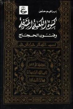 كسوة الكعبة المشرفة وفنون الحجاج - إبراهيم حلمى