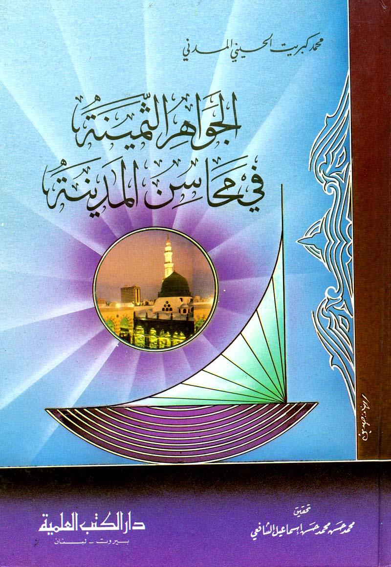 الجواهر الثمينة فى محاسن المدينة - محمد كبريت الحسينى المدنى
