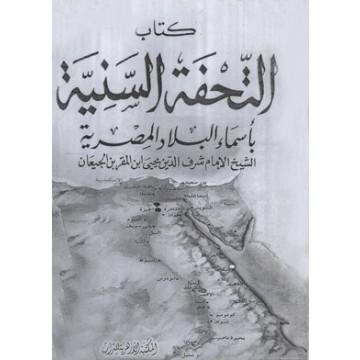 التحفة السنية بأسماء البلاد المصرية - شرف الدين يحى ابن المقر ابن الجيعان
