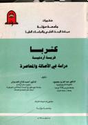 كثربا قرية أردنية - دراسة فى الأصالة والمعاصرة - د. عبد العزيز محمود
