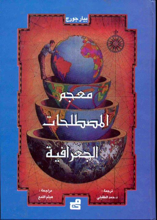 معجم المصطلحات الجغرافية - بيار جورج