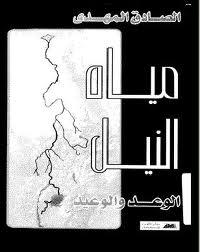 مياه النيل الوعد والوعيد - الصادق المهدى