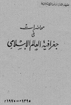 محاضرات فى جغرافية العالم الإسلامى - معهد الدراسات الإسلامية