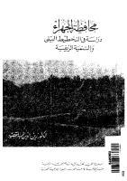 محافظة الجهراء - دراسة فى التخطيط البيئى والتنمية الريفية - د. زين الدين عبد المقصود