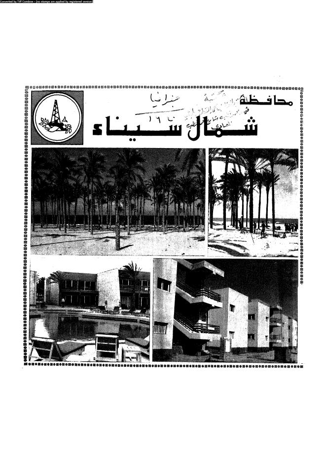 محافظة شمال سيناء - العيد القومى الثانى 25 ابريل 1984 -