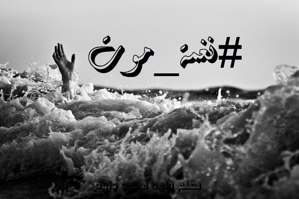 نغمة موت - داود محمد داود