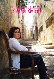القدس مدينتى - سهاد حسين قليبو