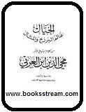 الخيال عالم البرزخ والمثال من كلام ابن عربي - محمود محمود الغراب