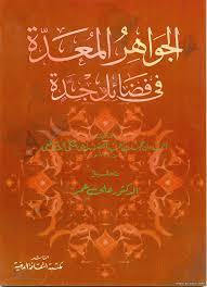 الجواهر المعدة فى فضائل جدة - أحمد بن محمد بن أحمد الحضراوى