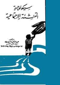 سيكولوجية التنشئة الإجتماعية - عبد الرحمن العيسوى