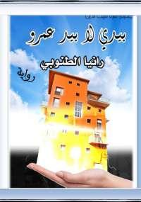 بيدي لا بيد عمرو - رانيا الطنوبي