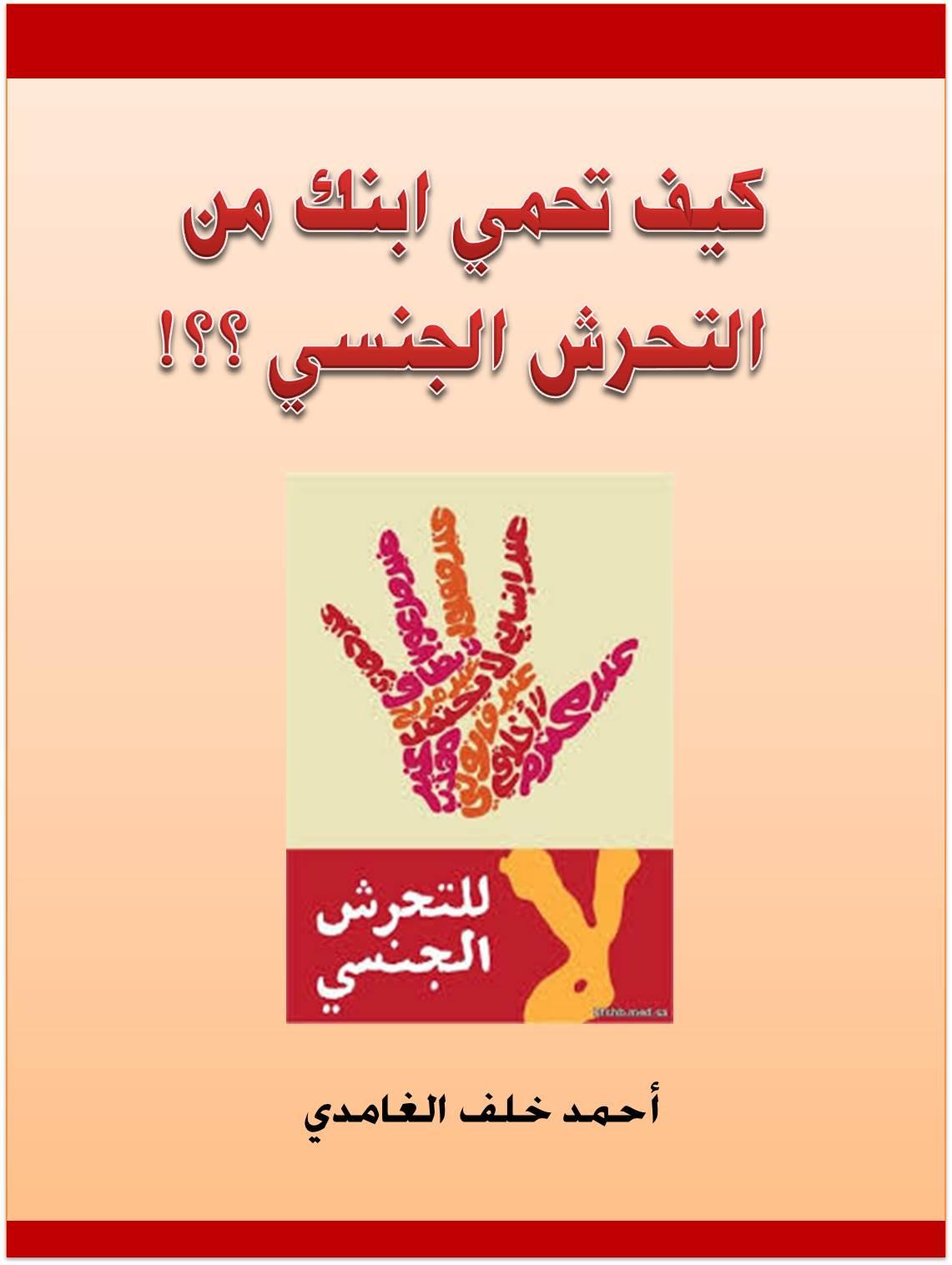 كيف تحمي ابنك من التحرش الجنسي - أحمد خلف الغامدي