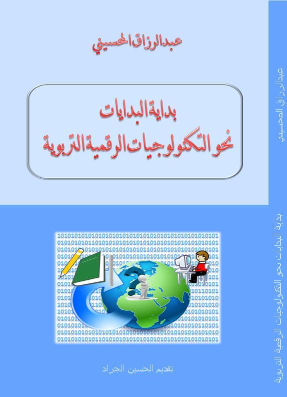 تحميل كتاب بداية البدايات نحو التكنولوجيات الرقمية التربوية ل عبدالرزاق المحسيني مجانا pdf | مكتبة تحميل كتب pdf