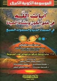 الموسوعة الكونية الكبرى - المجلد الثاني - ماهر أحمد الصوفي