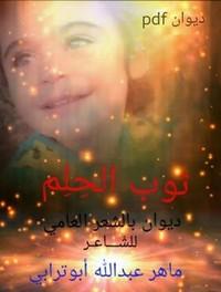 ثوب الحلم - ماهر عبدالله أبو ترابي