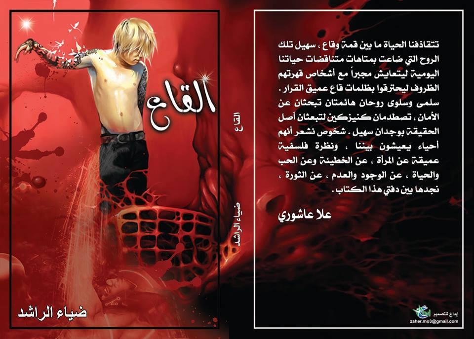 القاع - محمد صالح الطحيني
