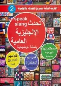 تحدث الأنجليزية العامية - فهد عوض الحارثى