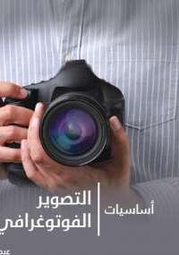 اساسيات التصوير الفوتوغرافي - عبد العزيز مشخص