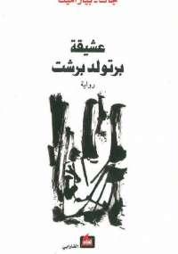 تحميل كتاب عشيقة برتولد برشت ل جاك بيار أميت pdf مجاناً | مكتبة تحميل كتب pdf