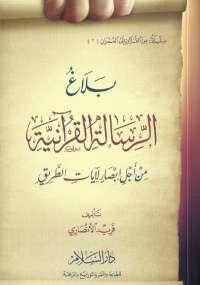 بَلاَغُ الرسالة القرآنية - فريد الأنصاري