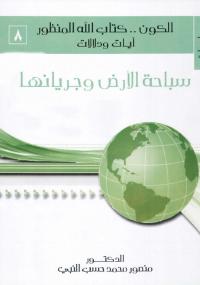 الكون. كتاب الله المنظور آيات ودلالات - المجلد الثامن - منصور محمد